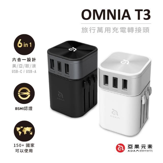 旅行限定組【ADAM】OMNIA T3多功能6合1旅行萬國轉接頭充電器★買就送行李束帶★