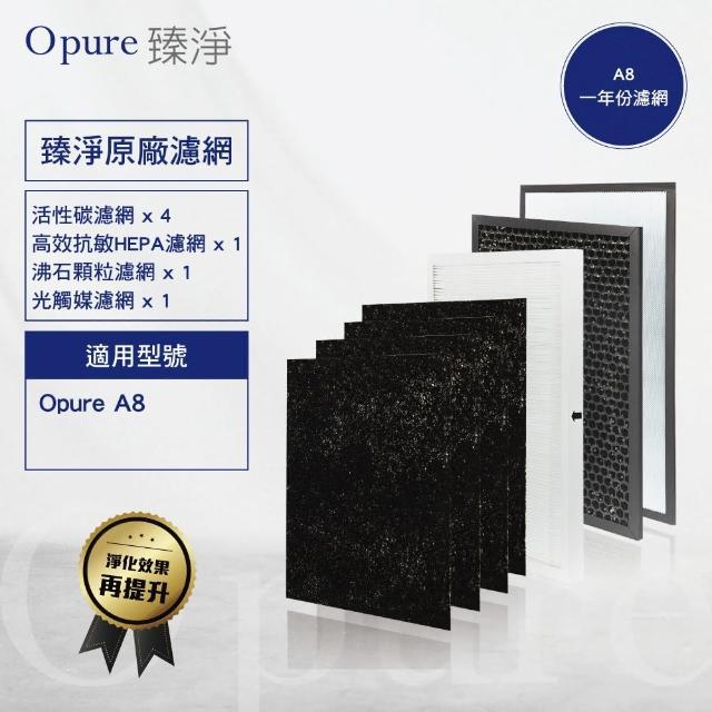 【Opure 臻淨】A8 物聯網光觸媒高效抗敏HEPA 空氣清淨機四層濾網組(A8全套濾網一年份)