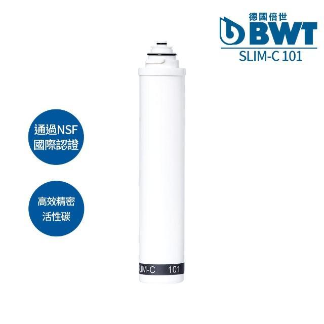【BWT德國倍世】BWT 高效精密活性碳濾芯(SLIM-C 101)