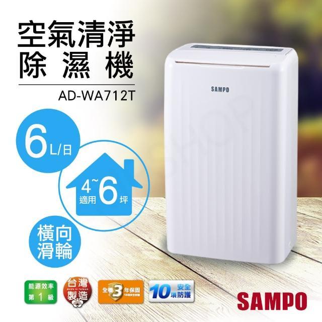 【SAMPO 聲寶】新一級能效 6公升空氣清淨除濕機(AD-WA712T)
