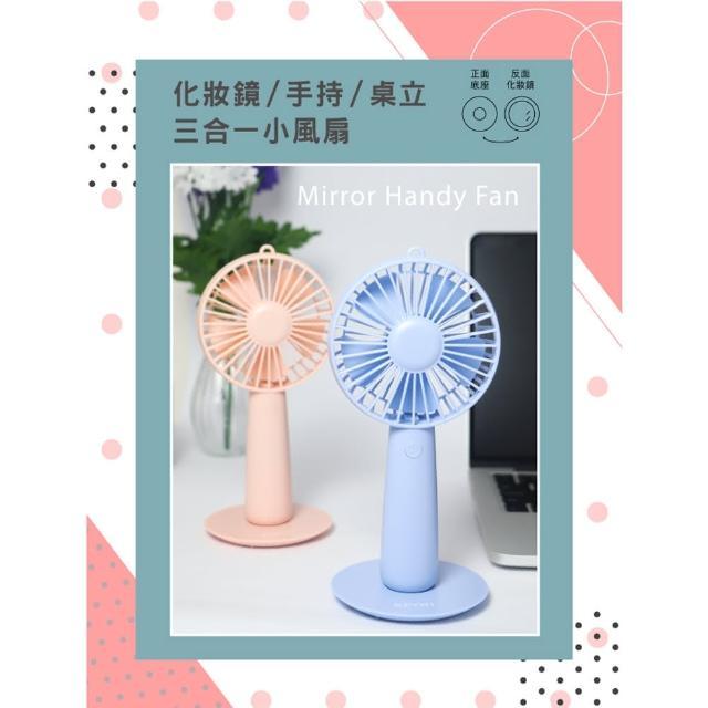 【KINYO】USB充電式手持/桌立/化妝鏡三合一迷你風扇(USB風扇)