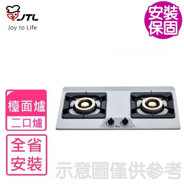 【送陶板屋餐券1張★喜特麗】全省安裝雙口檯面爐瓦斯爐(JT-GC212E)