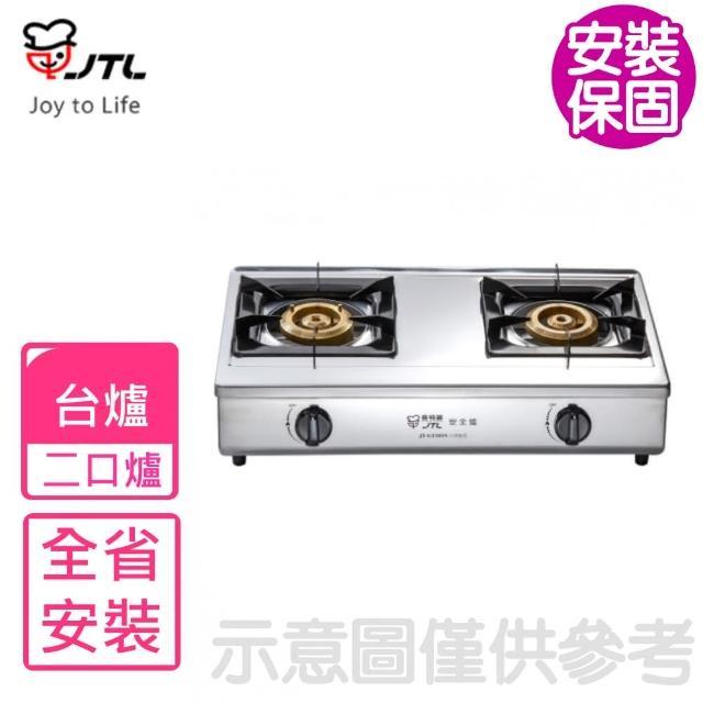 【送陶板屋餐券1張★喜特麗】全省安裝雙口台爐瓦斯爐(JT-GT201/JT-GT201S)