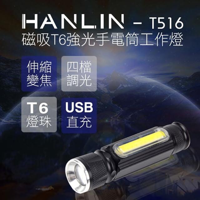 【HANLIN】T516(磁吸T6強光手電筒工作燈 COB USB直充)
