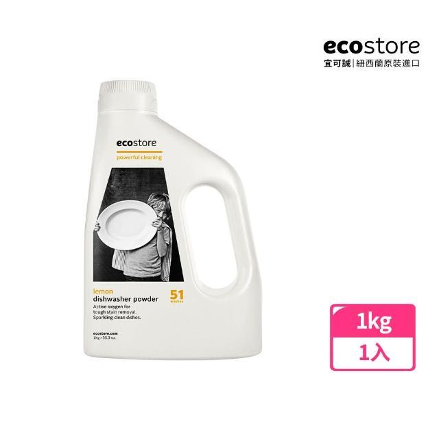 【紐西蘭ecostore】環保洗碗粉(經典檸檬/1kg)
