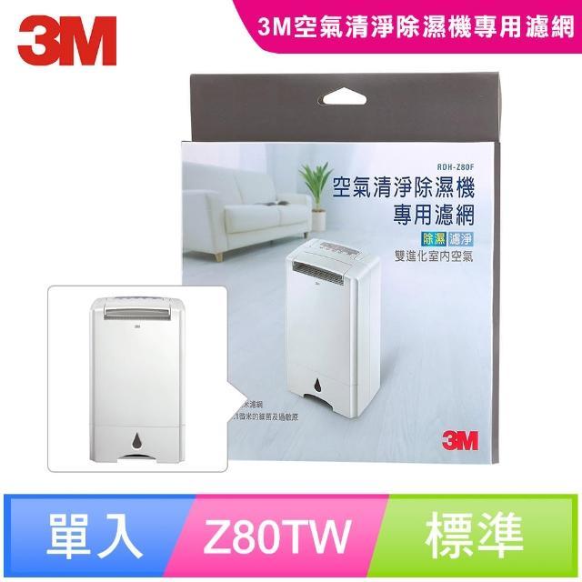 【3M】空氣清淨除濕機HAF超微米濾網RDH-Z80F(適用機型:RDH-Z80T/RDH-Z80TW/FD-Z85T/FD-Z85TB/FD-Z85TW)