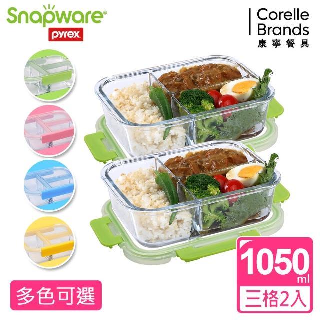 【Snapware 康寧密扣】全新升級全三分隔長方形玻璃保鮮盒1050ML(2入組)