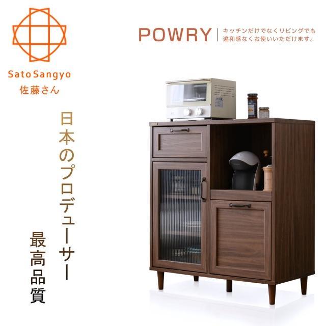 【Sato】POWRY晴波小宅雙抽單門開放收納櫃‧幅80cm(收納櫃)