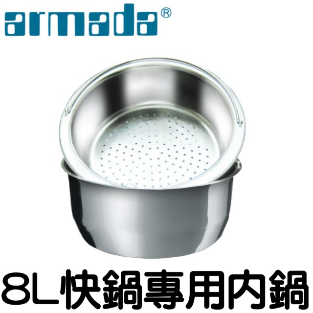 【armada 阿曼達】8L高級不鏽鋼快鍋專用內鍋(24CM)