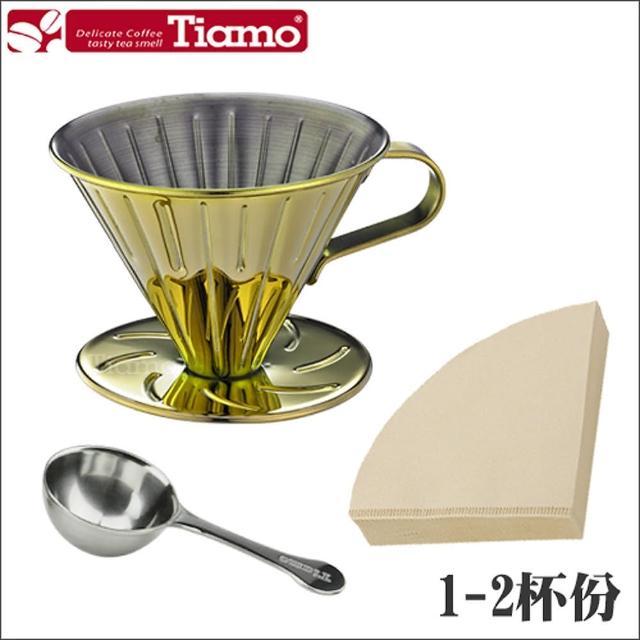 【Tiamo】0916 V01不鏽鋼圓錐咖啡濾器組-鈦金款(HG5033GD)