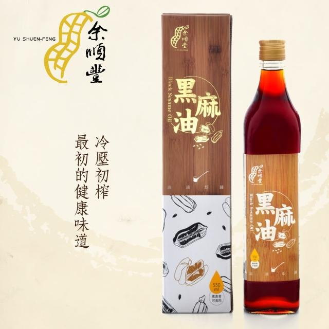 【余順豐】100%冷壓初榨黑麻油(550ml)