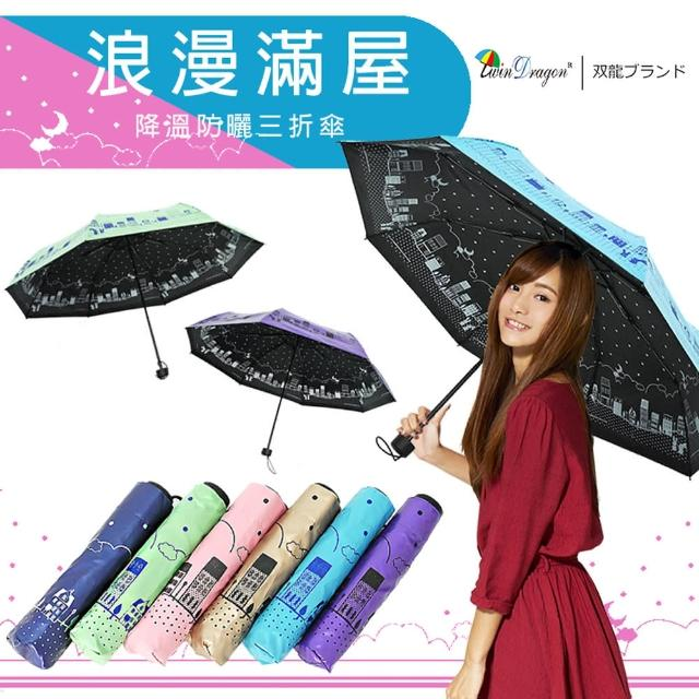 【雙龍牌】浪漫滿屋彩黑膠三折傘晴雨傘(不透光降溫防曬雙面圖案抗UV防風陽傘B6153H)