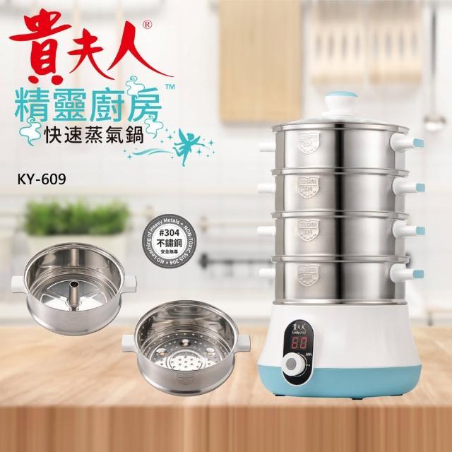 【貴夫人】精靈廚房快速蒸氣鍋KY-609(料理蒸簡單)