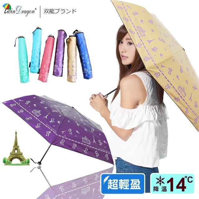 【雙龍牌】巴黎小熊超輕量防風黑膠三折傘(降溫抗UV防曬晴雨傘陽傘折傘鉛筆傘B1530B)