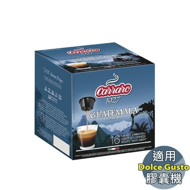 【義大利Carraro】Guatemala 瓜地馬拉 咖啡膠囊(雀巢 Dolce Gusto 咖啡機專用)