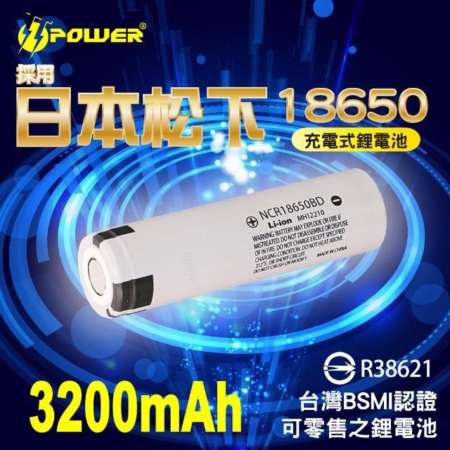 【TT-POWER】18650充電電池3200mAh內置松下電芯(單入組 送電池收納盒)