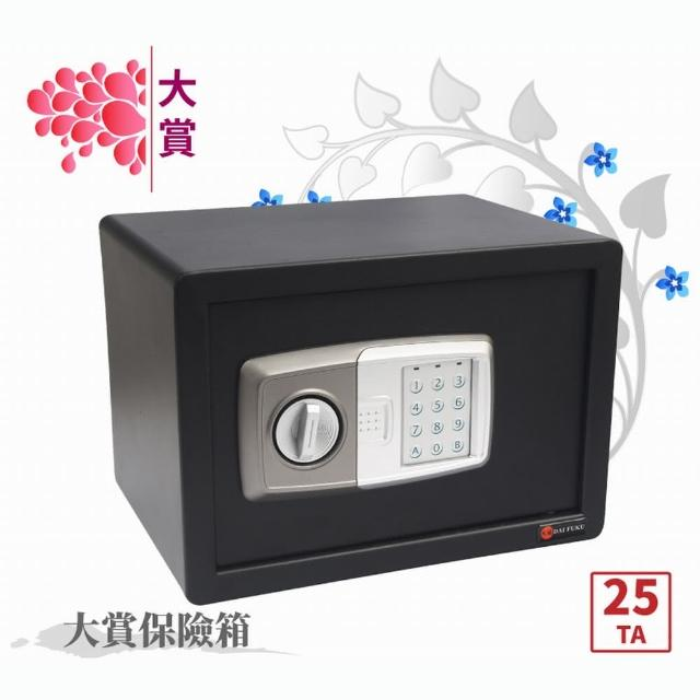 【TRENY】大賞 電子式保險箱-黑 HD-25TA(兩年保固)