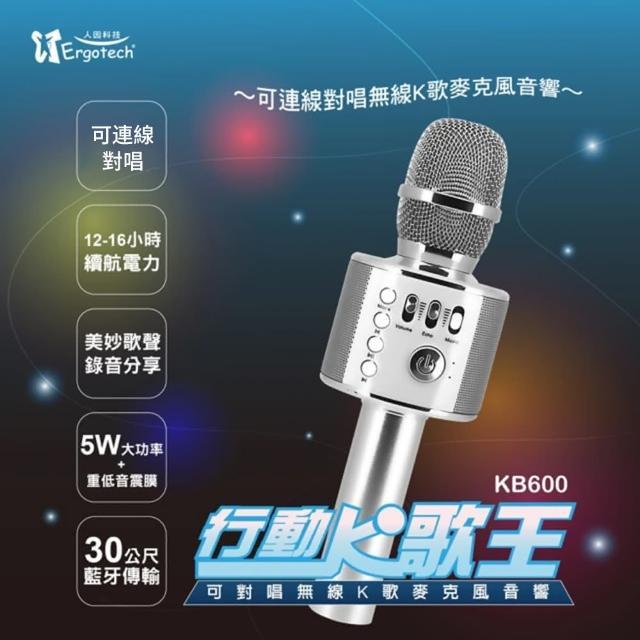 【Ergotech 人因科技】人因 行動K歌王 KB600 可對唱無線K歌麥克風音響(藍芽麥克風)