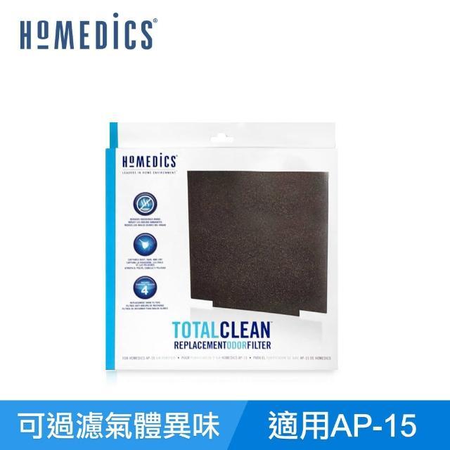 【美國 HOMEDICS 家醫】AP-15 活性碳除臭濾網(小/四入組)