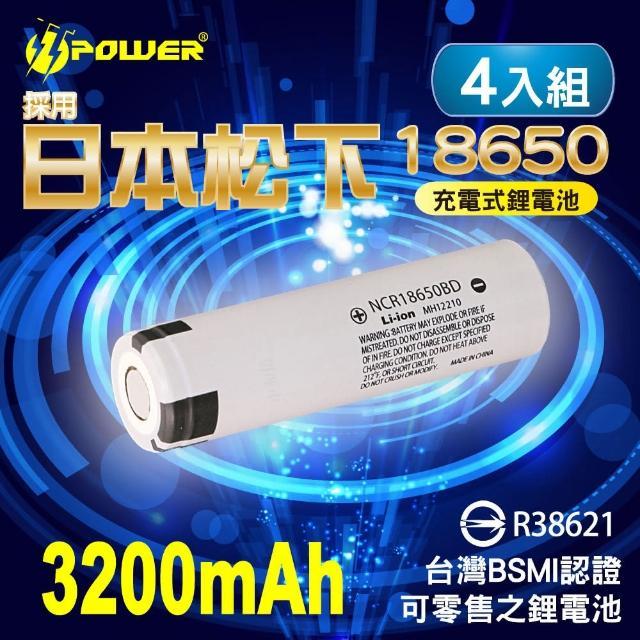 【TT-POWER】18650充電電池3200mAh內置松下電芯(四入組+LCD充電器 送電池收納盒)