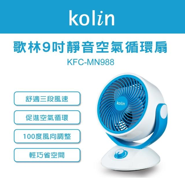 【Kolin 歌林】歌林9吋靜音空氣循環扇KFC-MN988(氣流/對流/節能/省電/靜音)