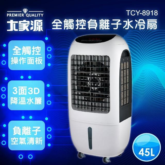 【大家源】福利品 45L全觸控負離子水冷扇(TCY-8918)