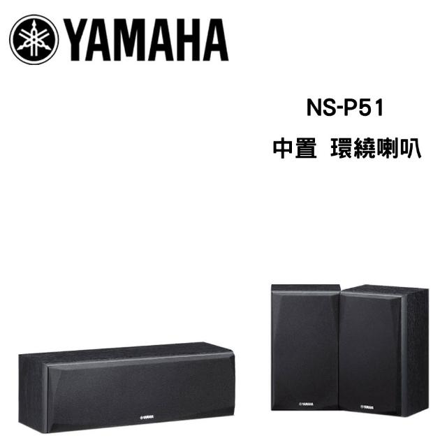 【YAMAHA 山葉】NS-P51 中置環繞喇叭(公司貨保固)