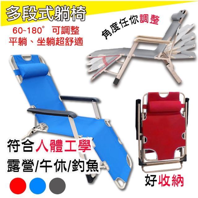 【新錸家居】三段式可平躺露營休閒摺疊躺椅(藍/紅/灰-任選1入)