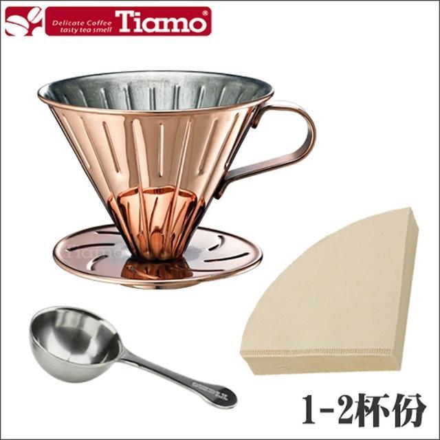 【Tiamo】0916 V01不鏽鋼圓錐咖啡濾器組-玫瑰金款(HG5033BZ)