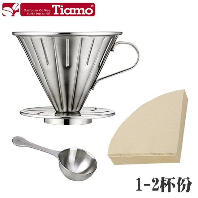 【Tiamo】0916 V01不鏽鋼圓錐咖啡濾器組(HG5033)