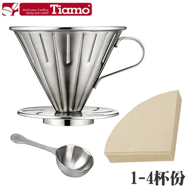 【Tiamo】0916 V02不鏽鋼圓錐咖啡濾器組(HG5034)