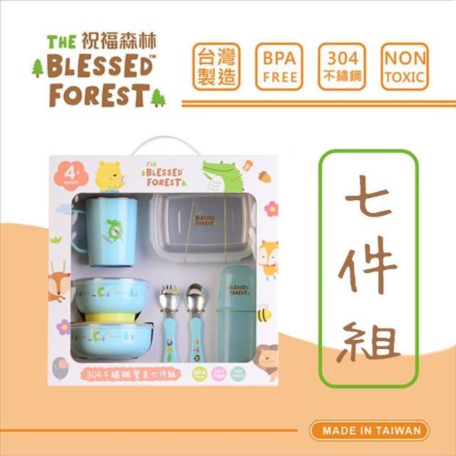 【祝福森林】不鏽鋼兒童餐具七件超值組(餐具 兒童餐具組 餐具組 不鏽鋼餐具 餐碗 叉匙 餐盒 水杯 贈水壺)