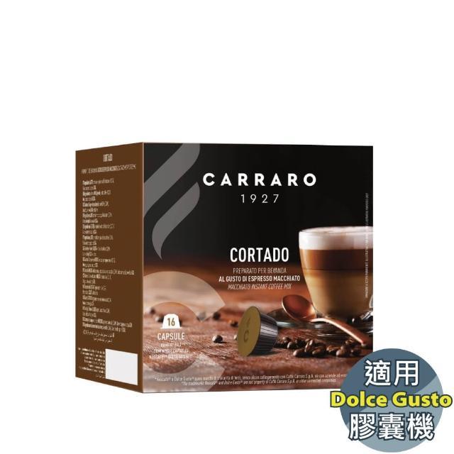 【義大利 Carraro】Cortado 咖啡膠囊(雀巢 Dolce Gusto 膠囊咖啡機專用)