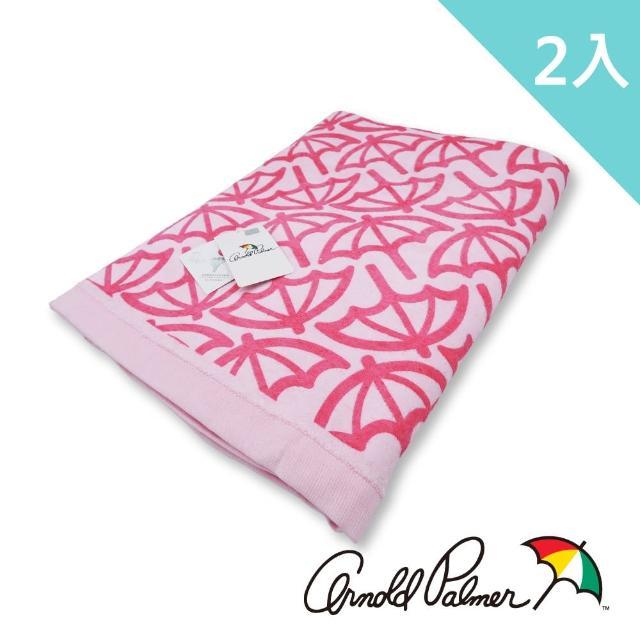 【Arnold Palmer】純棉時尚棉柔大浴巾2入組-粉色大傘(浴巾/純棉)