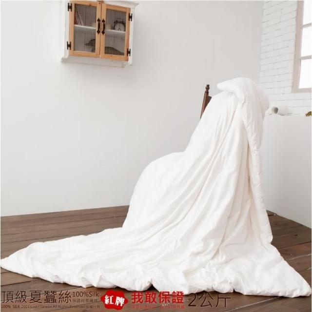 【Lust】6x7尺夏蠶絲 100%長纖桑蠶絲被2公斤 360T柔軟頂級紅牌蠶絲