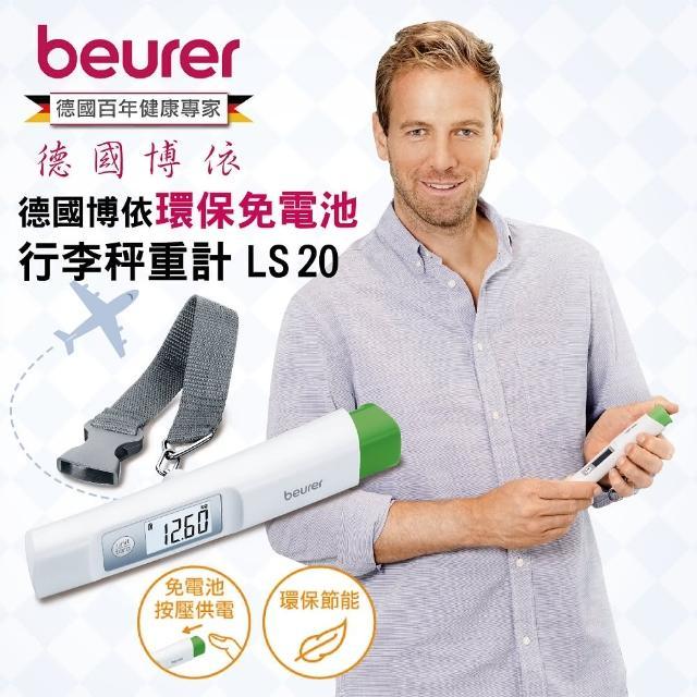 【beurer 德國博依】環保免電池行李秤重計 LS 20