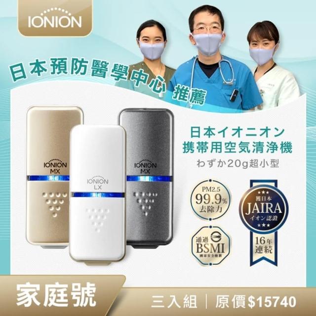 【IONION】日本原裝 LX+MX+星曜灰 超輕量隨身空氣清淨機 獨家家庭三入組