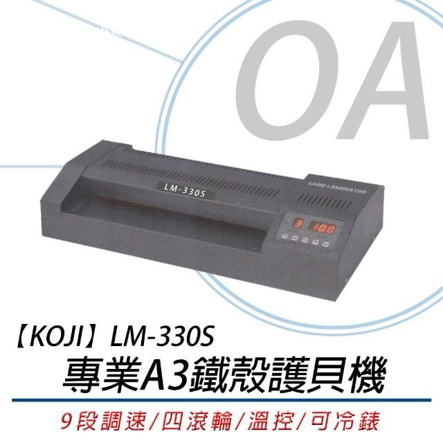 【KOJI】LM-330S 專業護貝機(A3/鐵殼)