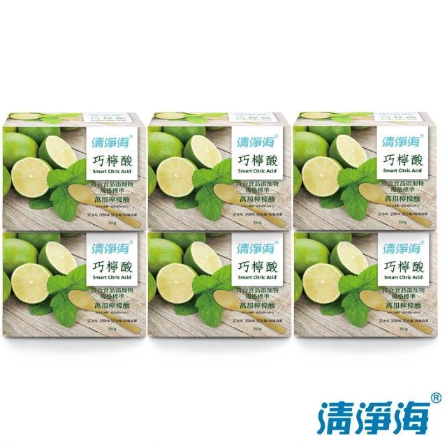 【清淨海】巧檸酸 食品等級檸檬酸 350g(箱購6入組)