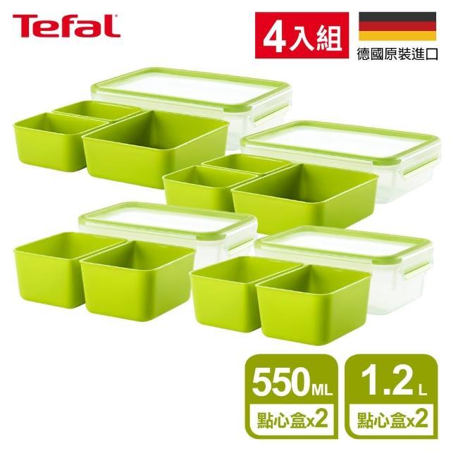 【Tefal 特福】德國EMSA原裝 樂活系列無縫膠圈PP保鮮盒點心盒-四件組(550ML*2+1.2L*2)