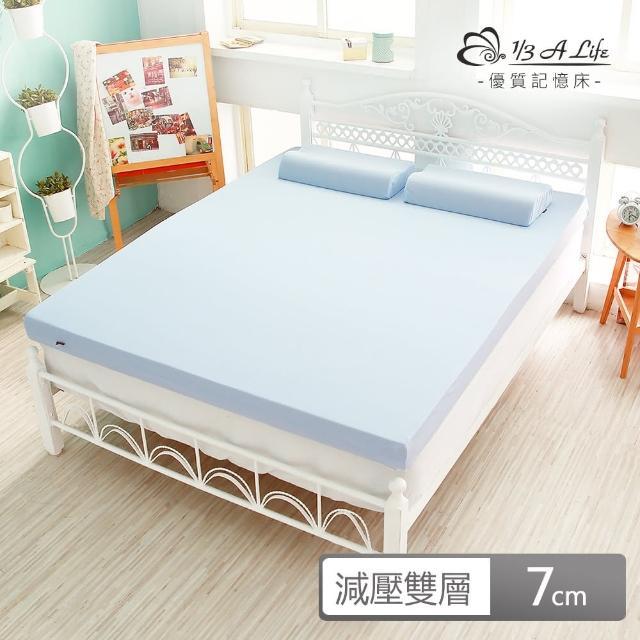【1/3 A LIFE】7CM減壓支撐記憶床墊(雙人188x152cm)