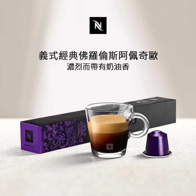 【Nespresso】Arpeggio阿佩奇歐咖啡膠囊_濃烈而帶有奶油香(10顆/條;僅適用於Nespresso膠囊咖啡機)