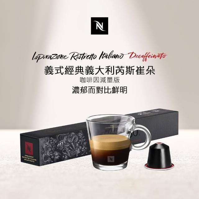 【Nespresso】Ristretto Decaffeinato咖啡因減量版咖啡膠囊(10顆/條;僅適用於Nespresso膠囊咖啡機)