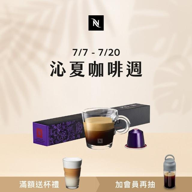【Nespresso】Arpeggio Decaffeinato咖啡因減量版咖啡膠囊(10顆/條;僅適用於Nespresso膠囊咖啡機)
