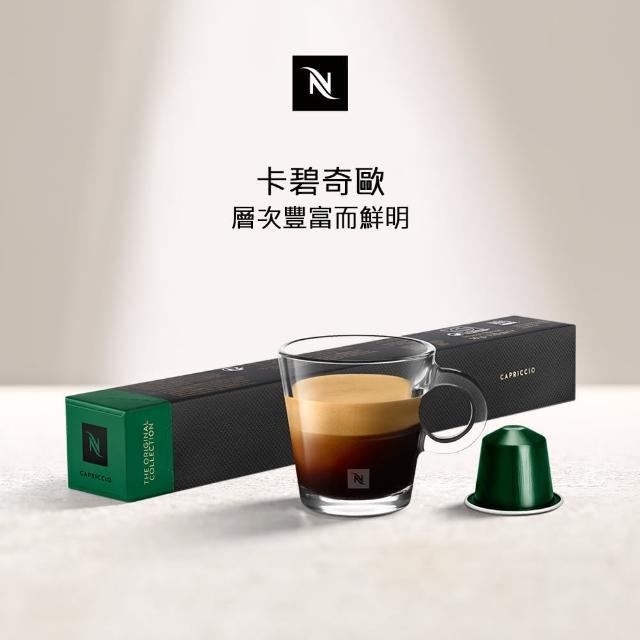【Nespresso】Capriccio卡碧奇歐咖啡膠囊_層次豐富而鮮明(10顆/條;僅適用於Nespresso膠囊咖啡機)