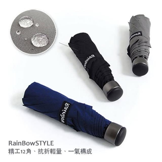 【RainSky】精工12角切割_潑水性晴雨傘/輕量-防風抗折設計折疊傘(三色)