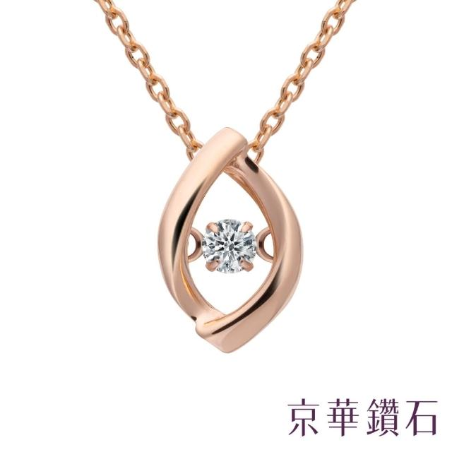 【Emperor Diamond 京華鑽石】跳舞鑽石項鍊 18K玫瑰金 0.03克拉 跳舞鑽系列之星塵 Dancing Diamond