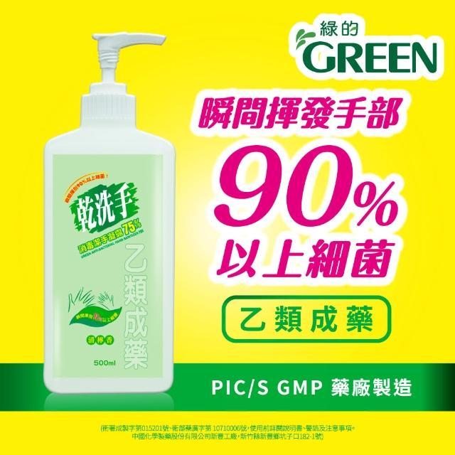 【GREEN 綠的】乾洗手潔手凝露500ml(乙類成藥)