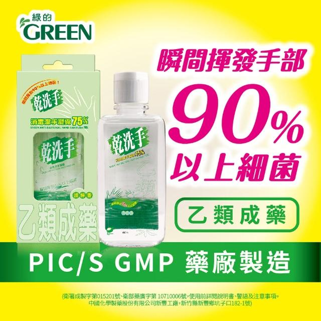【GREEN 綠的】乾洗手潔手凝露60ml(乙類成藥)
