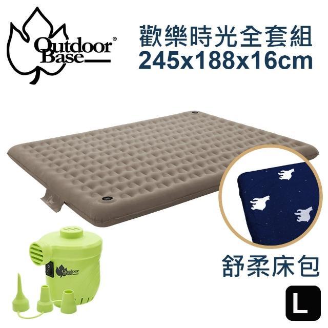 【Outdoorbase】歡樂時光充氣床全新二代耐磨款L(床包+幫浦+床+收納袋 一次購足)